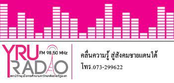 แสดง สถานีวิทยุ.jpg